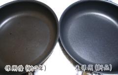 ウィニープロフライパン(左)使用前・(右)使用後