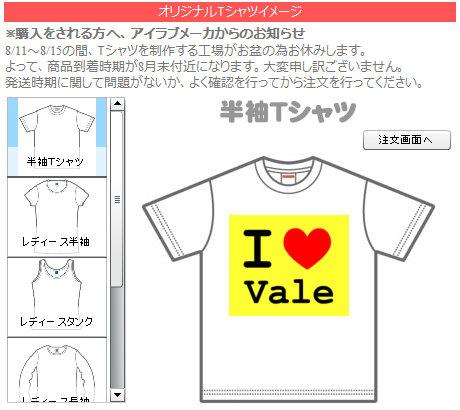 作ったロゴでTシャツ発注できるよ